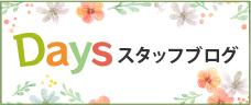 Daysスタッフブログ