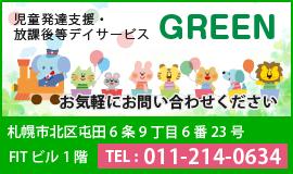 GREEN児童発達支援・放課後等デイサービス